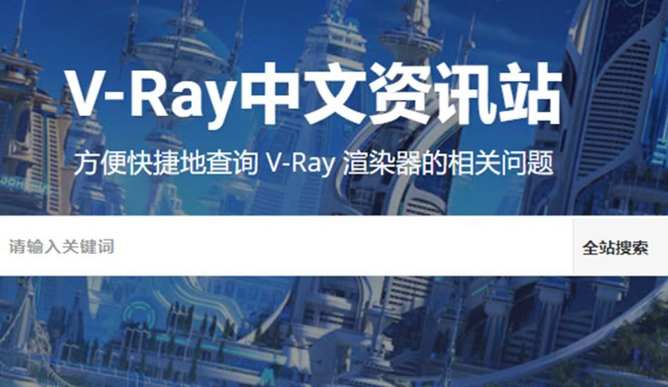V-Ray 中文资讯站上线了!